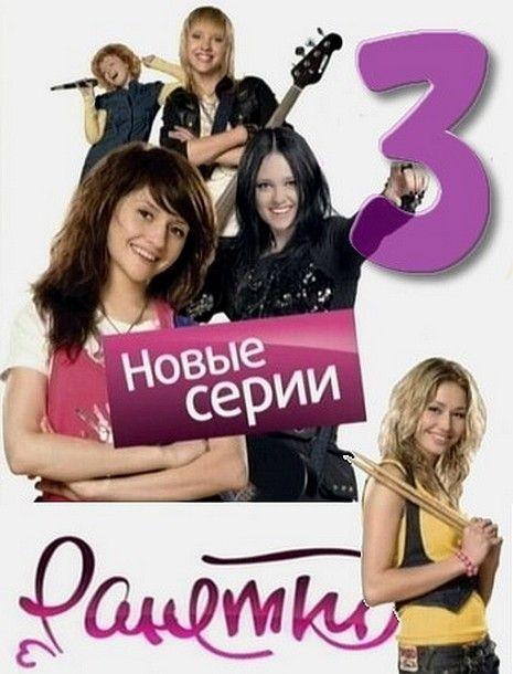 сериал ранетки сезон 3 смотреть: